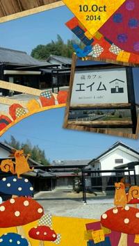 *蔵カフェ「エイム」* 2014/10/24 19:00:00