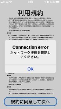 接触確認アプリの不具合