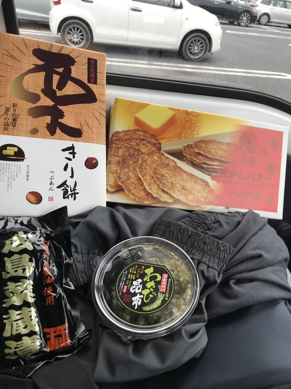 広島へ!実況中継