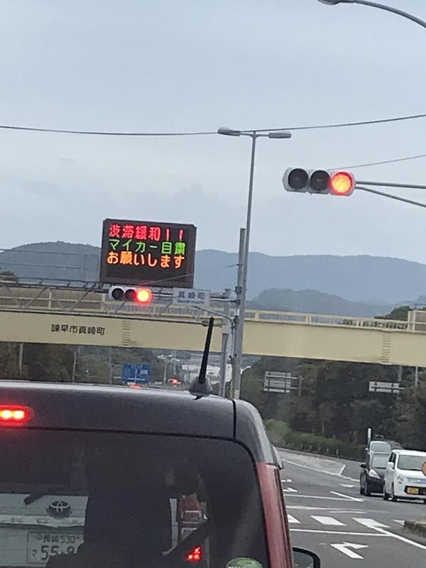 緊急配送‼️長崎の帰り