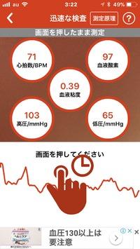 ❤️   血圧測定   ❤️   アプリ