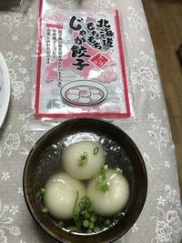 北海道「じゃが餃子」