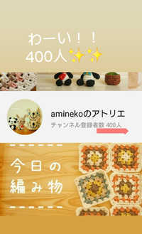 400人突破♡ありがとうございます!!