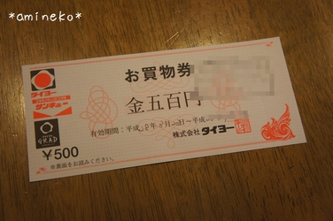 小さなラッキー☆(´▽`*)