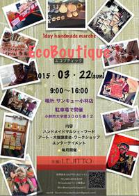 「ECO Boutique」