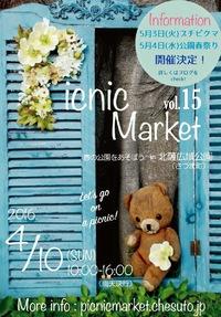 本日開催「ピクニックマーケット vol.15」 2016/04/10 00:39:51