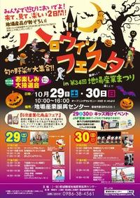 明日・明後日、都城圏域地場産業祭りに出店します(^-^) 2016/10/28 16:19:16