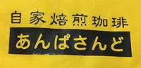 「島津DEマルシェ」出店終了(^-^) 2016/01/10 21:06:32