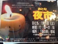 おとな夜市・ぴあぴあマーケット2015 2015/07/07 10:26:26