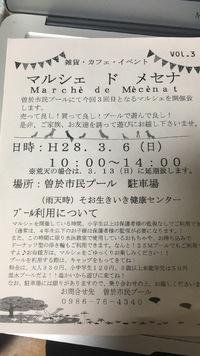 マルシェ・ド・メセナ、出店 2016/03/06 05:13:04