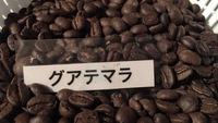 本日はコーヒー豆焙煎