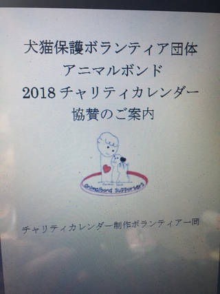 ★追記あり★☆2018チャリティカレンダーご協賛者さまを大募集しております☆