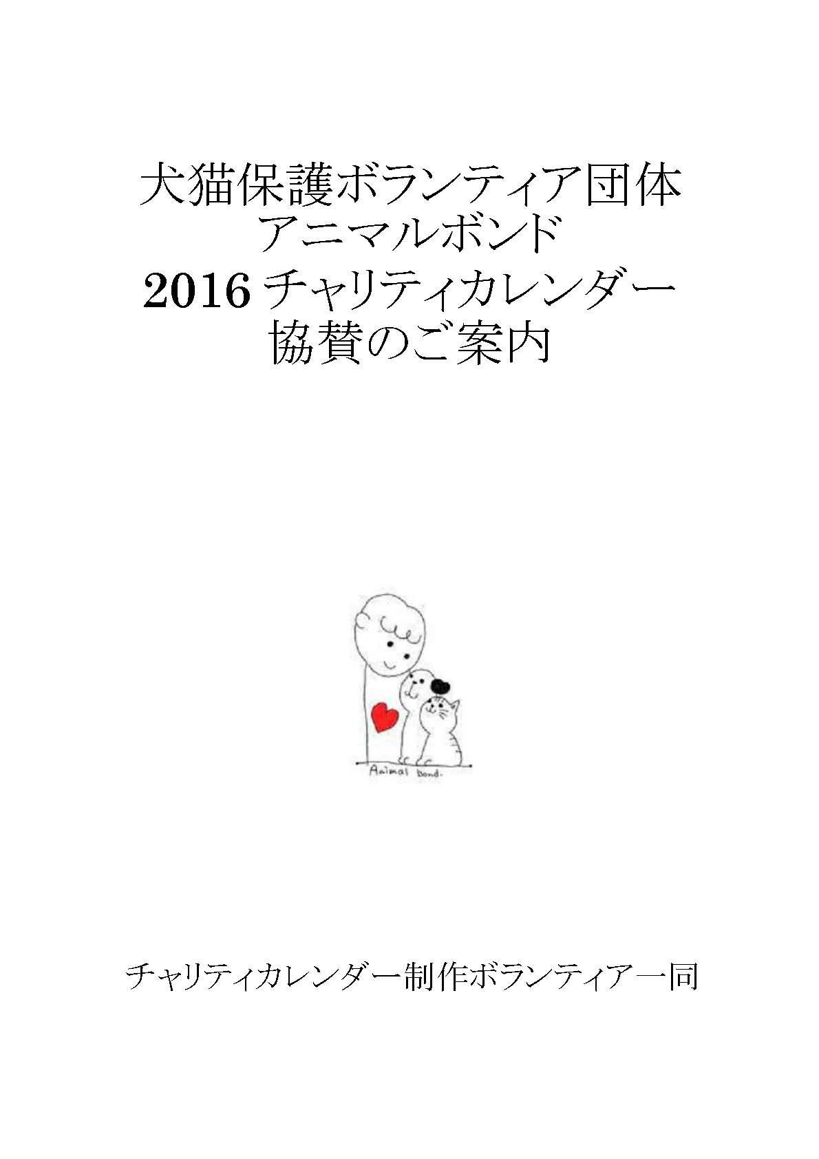 ★2016チャリティカレンダー★