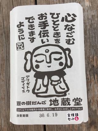 2018年6月17日譲渡会のご報告 阿波岐原森林公園