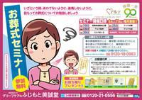 ■□ ご協賛者紹介&7月モデル紹介 vol.6    □■