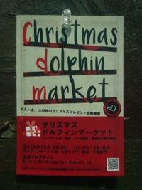 クリスマスドルフィンマーケット
