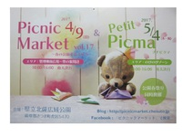 ピクニックマーケット