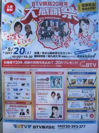明日 5月20日 BTV開局20周年