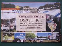 くぬぎの丘マルシェ 2017/09/29 11:30:08