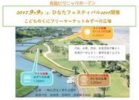 9/9(土)初開催ひなたフェスディバルこど・・・