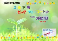 こゆ木城ビッグフリーマーケット3/21募集
