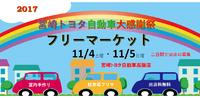 11/4と11/5トヨタ自動車高鍋フリマ募集出店・・・