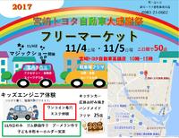 11/4と11/5は、トヨタ自動車高鍋店大感謝祭・・・