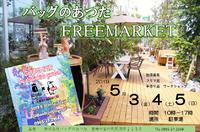 バッグのあつたフリマ緊急募集5/3-5/4-5/5