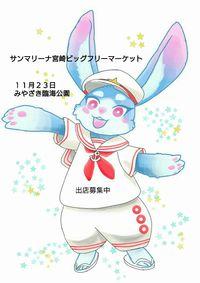 11/23サンマリーナ宮崎ビッグフリーマーケ・・・