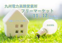 11/12九州電力高鍋フリマ出店募集開始
