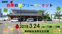 3/24清武町四季の夢フリマ開催