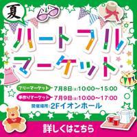 7月9日はイオンハートフルマーケット!!