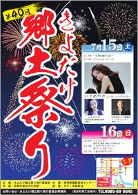 明日はきよたけ郷土祭り!!