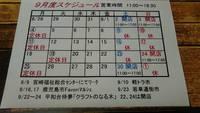 9月のスケジュール!!