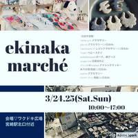 3/25はekinakamarche出店!!
