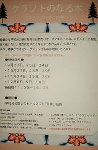 9/22~24は「クラフトのなる木」!!