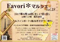 9月16、17日はFavoriマルシェ!!
