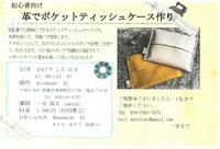 2月16日はレザークラフト!!