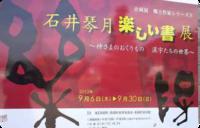 石井琴月 書の世界展