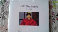 石川万佐子個展