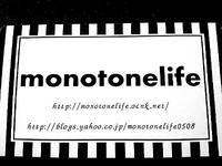 monotone lifeさん