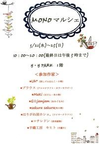 MONOマルシェ3/21~♪