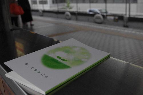 スピリット &リアル シンポジウムin 青島モノラル開催