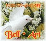 アメリカンフラワー&ラッピング教室『Bell・Art』