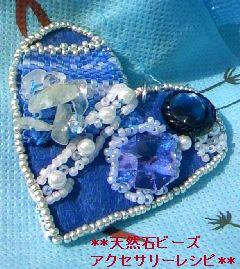 ビーズ刺繍のブローチ兼ペンダントトップ