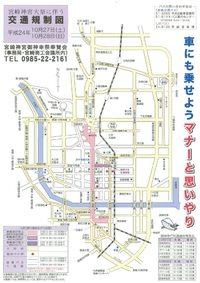 宮崎神宮大祭の交通規制&ばあちゃんのわがまま!