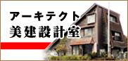 宮崎の別荘新築建設設計事務所