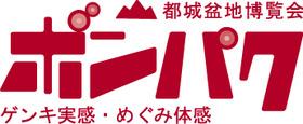 2010年ボンパク説明会開催!!!