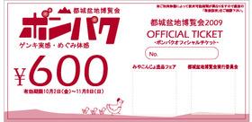 楽しさ120%★ボンパクofficialチケットのお知らせ