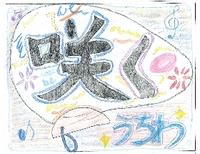 【キッズボンパク】みんなの絵日記~リレー書道~
